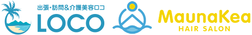 出張・訪問&介護美容 ロコ(LOCO) 美容室マウナケア(Mauna kea)